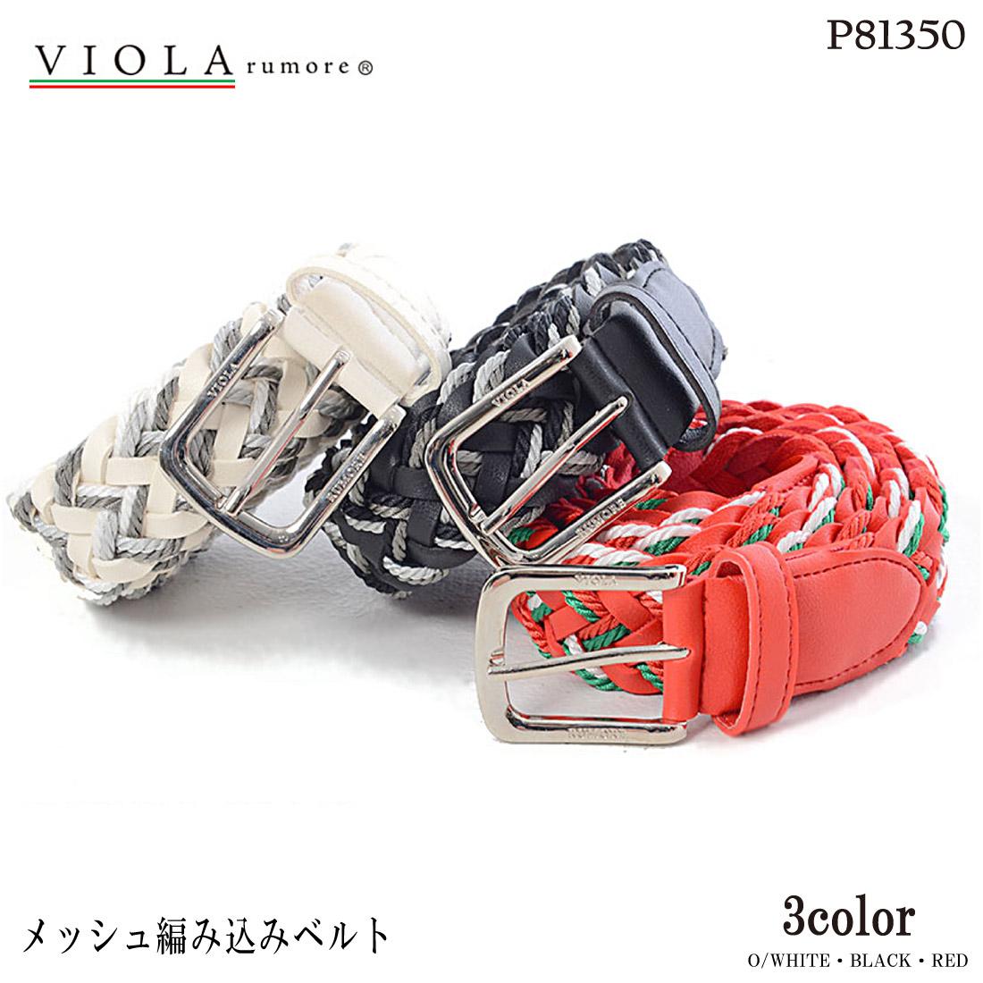 VIOLA rumore ヴィオラ ルモーレ メッシュベルト P81350 フリーサイズ メンズ