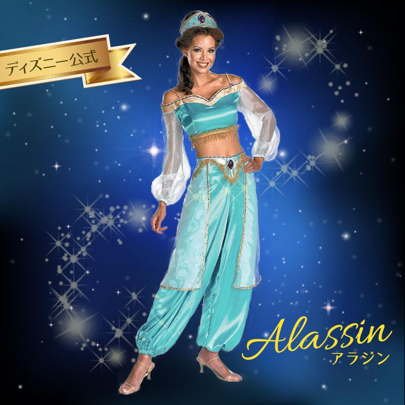 2663e92205c7b ディズニー 「アラジン」 ジャスミンのコスチューム コスプレ衣装 (二次会、結婚式、仮装