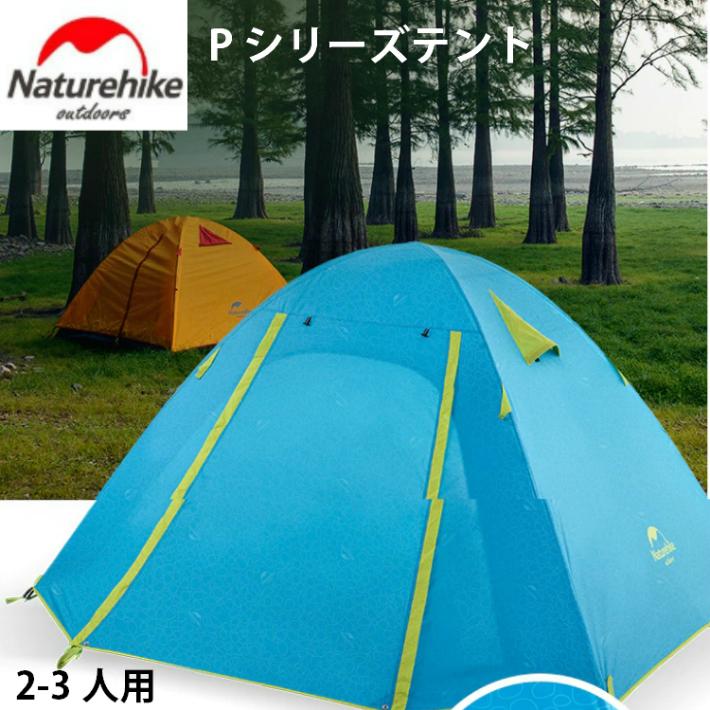 Naturehike Pシリーズ 2-3人用テント 軽量 UV 防水 3000mm アウトドア キャンプ 登山 防水 防災 人気 動画あり