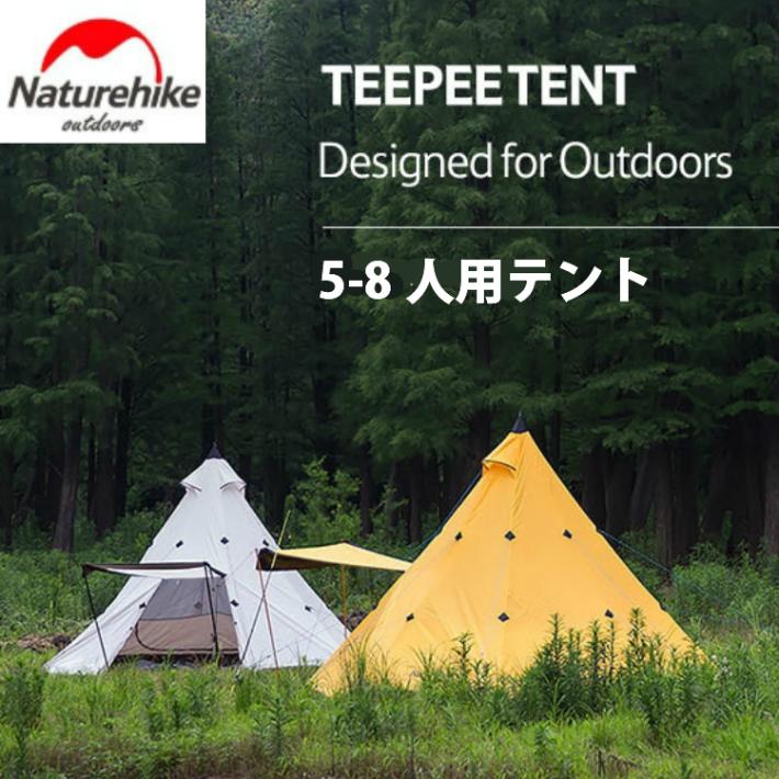Naturehike Pyramidピラミッド 5-8人用 ワンポールテント 防水 3000mm アウトドア キャンプ 防災 人気
