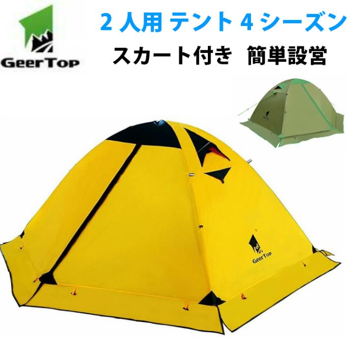 テント 2人用 スカート付き 4シーズン GEERTOP 二重層構造 PU5000MM 軽量 キャンプ バイク アウトドア 登山用 簡単設営 140cm x 210cm