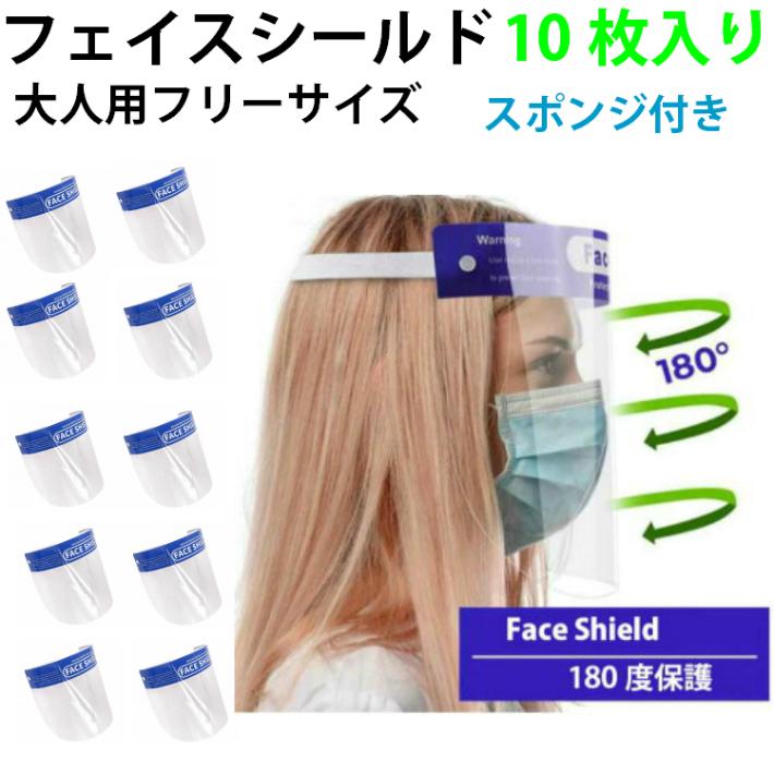 フェイスシールド 10枚 在庫あり 10枚セット 帽子 サンバイザー 買い物 大人 あす楽 透明マスク 送料無料 ほこり使い捨て メーカー直送