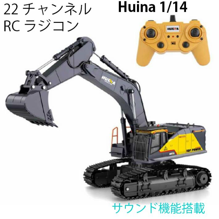油圧ショベル 人気 ラジコン RC 22CH Huina1592 重機 完成品 1/14 リモコン付き