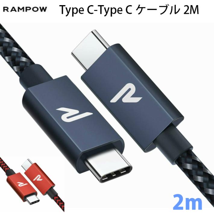 Type C-Type C ケーブル Type C to Type C ケーブル RAMPOW PD 100w対応 USB 3.2 Gen2 2M スマホ アンドロイド ノートパソコン モバイルWi-Fi 人気