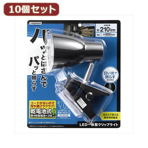 <title>YAZAWA 高級 10個セット 乾電池式LEDクリップライト Y07CLLE03W04BKX10</title>