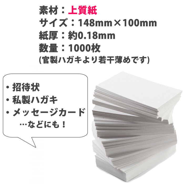 Postcard Size Paper 1 000 Pieces 0 18mm Postcard Letter Of Invitation Printing Paper Message Card Plain Fabric Handbill 148mm 100mm 135 Kg Wisteria