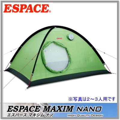 ESPACE エスパース・マキシム ナノ2~3人用
