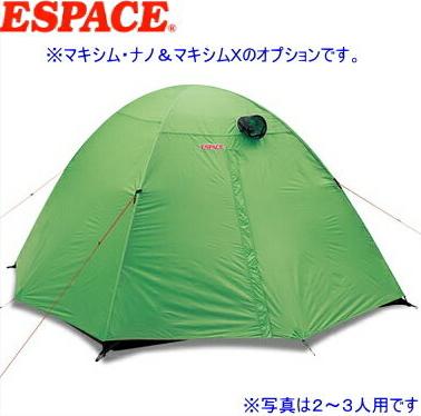 耐風性重視 省スペースフライシート エスパースマキシムフライ4~5人用 返品送料無料 安全