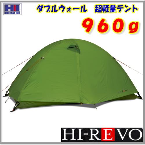 ヘリテイジHI-REVO ハイレヴォ ダブルウォール山岳テント