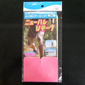 新発想のV型テープで膝・腰・脹脛・肩をサポート! 【ネコポス可】New HALE ニューハレ Vテープ・2枚入りピンク