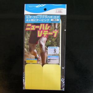 お見舞い 新発想のV型テープで膝 腰 脹脛 肩をサポート ネコポス可 New 有名な Vテープ 2枚入りイエロー ニューハレ HALE