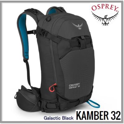 OSPREY オスプレーKAMBER32 キャンバー32