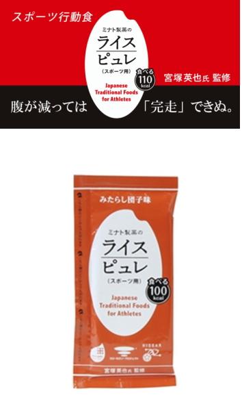 噛んで食べる補給食 ネコポスOK 市場 公式ストア ミナト製薬 ライスピュレみたらし団子味 40g スポーツ用