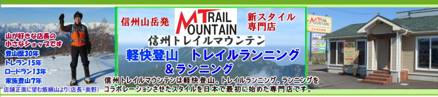 信州トレイルマウンテン:信州トレイルマウンテン・登山・トレイルランニング・ランニング専門店