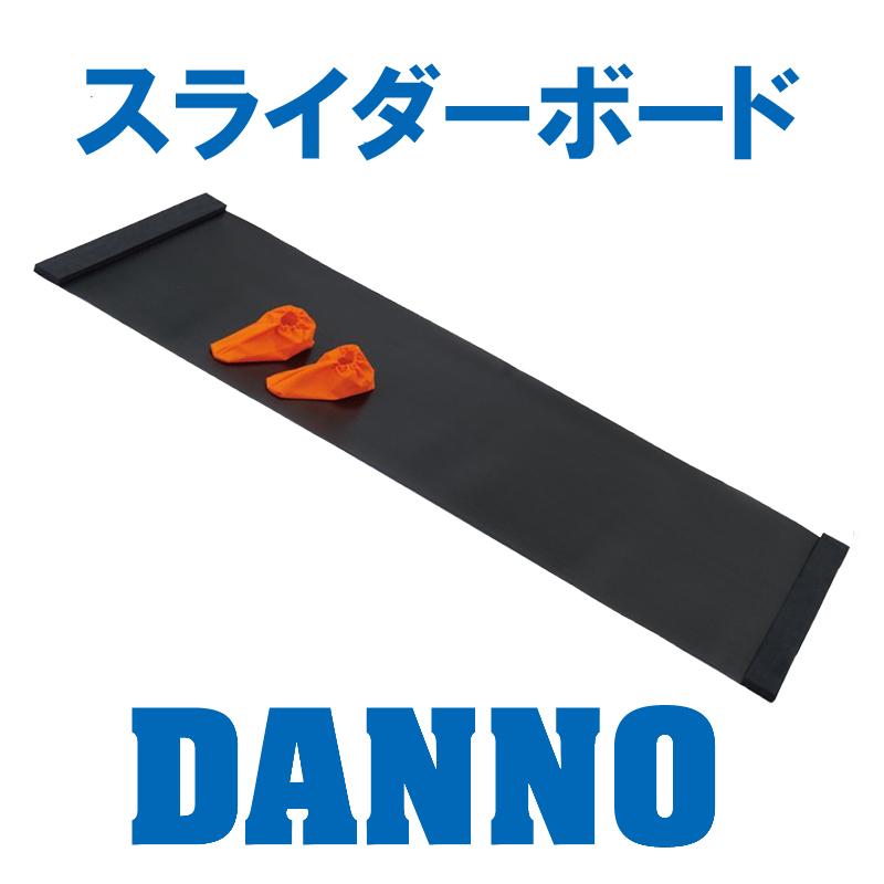 【あす楽★送料無料★日本製】ダンノ・スライダーボード(スライディングボード・スライドボード)