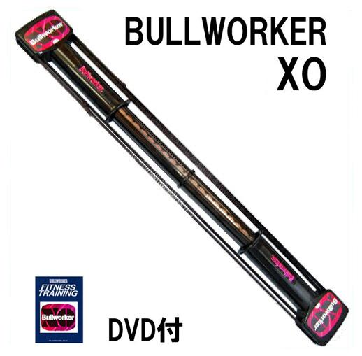 【あす楽★ポイントアップ★送料無料】BULLWORKER ブルワーカーXO DVD付(ハードタイプ)