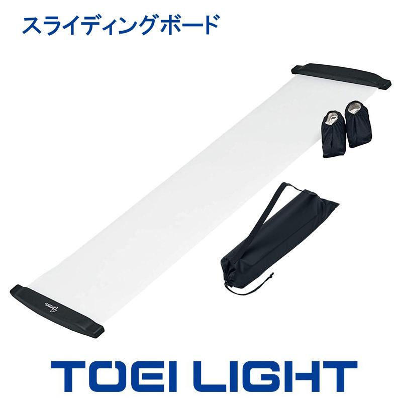 トーエイライト・スライディングボード180 H7160(スライドボード・スライダーボード)