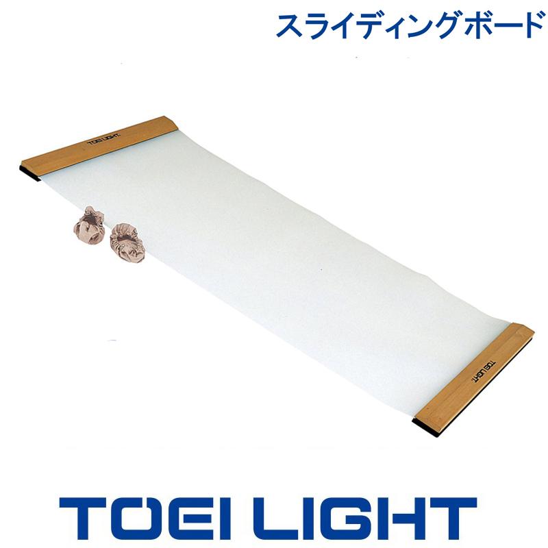 【あす楽でお届け★送料無料】トーエイライト・スライディングボード200 変化のあるスライドができるワイドタイプ(スライドボード・スライダーボード)