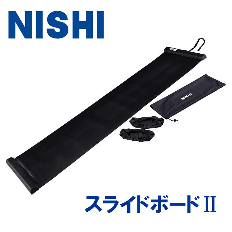 【あす楽】 ニシ・スライドボード2 安定した下半身をつくるエクササイズ!