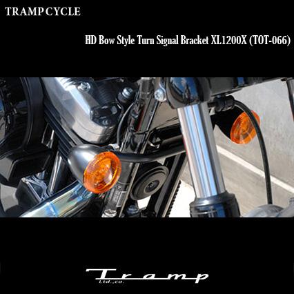 TRAMP CYCLE トランプサイクル XL1200X 16年~モデル用 ウィンカーブラケット / HD Bow Style Turn Signal Bracket 純正フロントウィンカー取付け用 ブラックタイプ TOT-066JS48B16