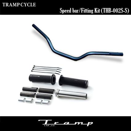 TRAMP CYCLE トランプサイクル スピードバー+フィッティングキットセット/Speed Bar+Fitting set ミリサイズバー THB-002S-S