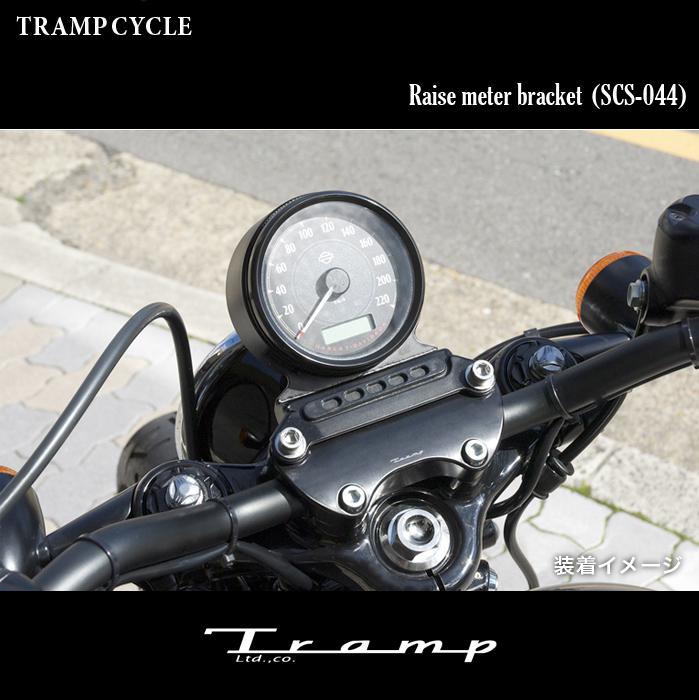 TRAMP CYCLE トランプサイクル XL1200X・XL1200CX用 レイズ メーターブラケット / Raise Meter Bracket セミグロスブラック SCS-044