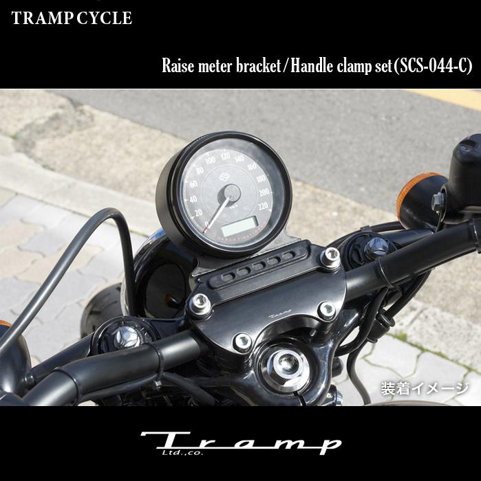 TRAMP CYCLE トランプサイクル XL1200X・XL1200CX用 レイズ メーターブラケット+ハンドルクランプセット / Raise Meter Bracket+Handle Clamp Set セミグロスブラック SCS-044-C