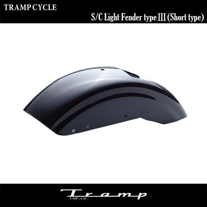 TRAMP CYCLE トランプサイクル / S/C ライトフェンダー タイプ3(ショートタイプ)【SCS-051】04年~ XL、XL1200CX / ハーレーダビッドソン 社外品 HARLEY DAVIDSON 送料無料