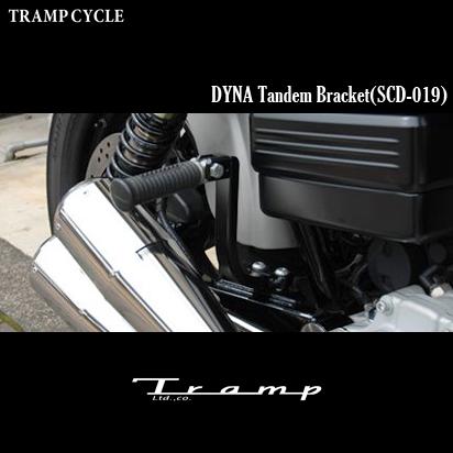 TRAMP CYCLE トランプサイクル タンデムブラケット 06~17年 ダイナ DYNA用 セミグロスブラック SCD-019