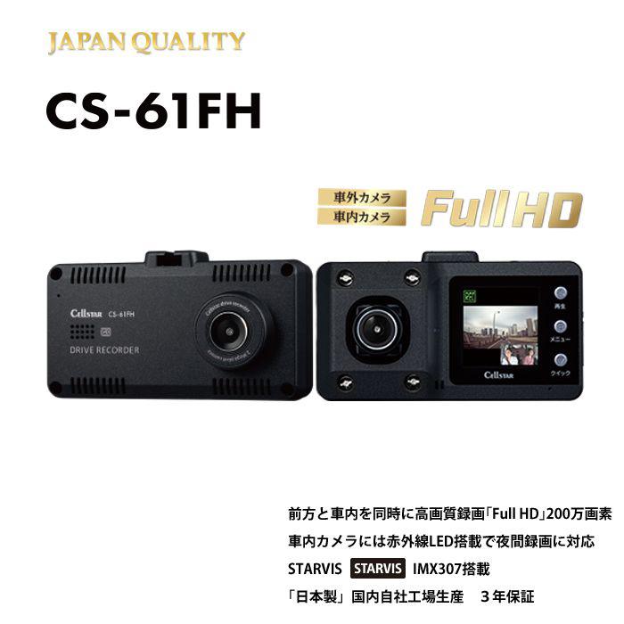 【10%OFFクーポン発行中】セルスター ワンボディ2カメラドライブレコーダー CS-61FH 前方・車室内同時撮影 日本製3年保証 ナイトクリアVer.2搭載 マイクロSDメンテナンスフリー機能 GPS搭載 1.44インチ液晶搭載