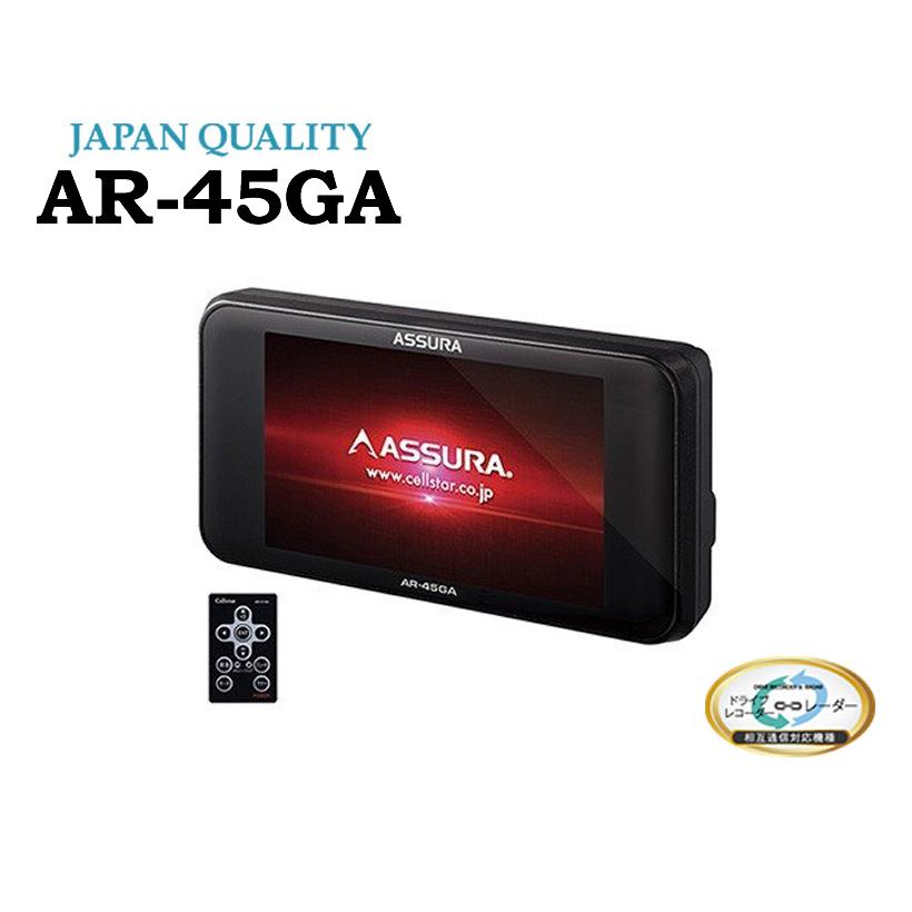 【10%OFFクーポン配布中】【AR-45GA】セルスター レーダー探知機 3.2型液晶 日本製 3年保証 AR-45GA