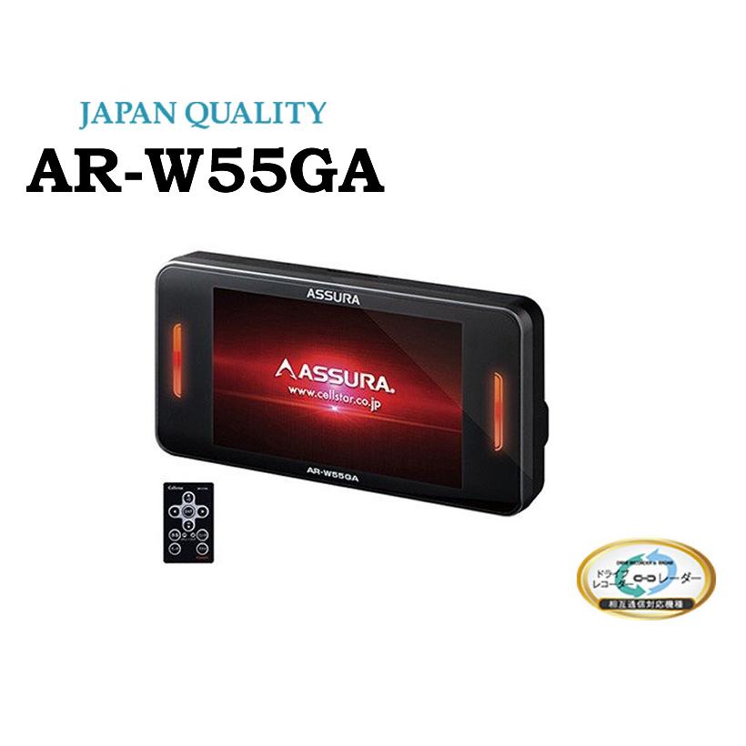 セルスター レーダー探知機 3.2型液晶 無線LAN搭載 日本製 3年保証 AR-W55GA
