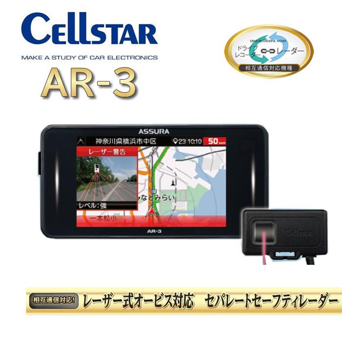 セルスター レーザー式オービス対応 レーダー探知機CELLSTAR ASSURA(アシュラ) AR-3 最新版 レーザー式オービス対応 相互通信対応