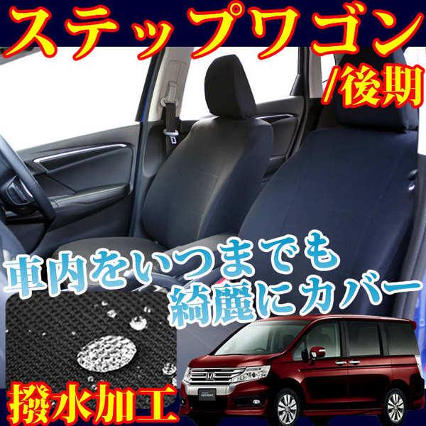フロント+リア ステップワゴン 1台分 RK5/ 【05P010ct16】 RK2/ RK1/ ラグジーフロアマット ホンダ RK6無地