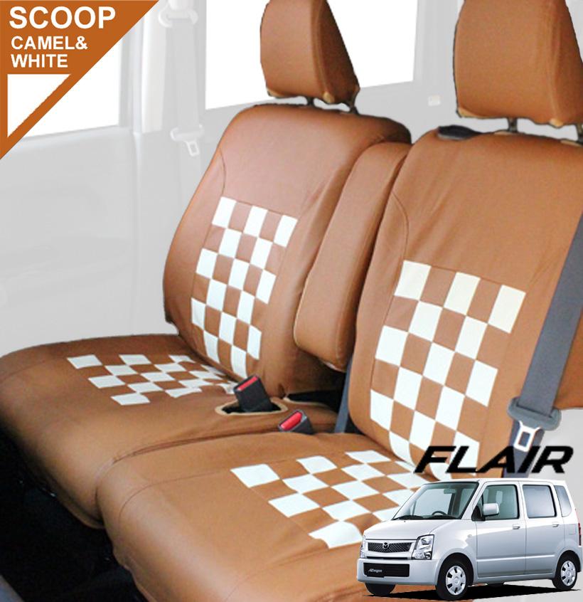 フレア専用シートカバー〔FLAIR/フレア/スクープ/キャメル&ホワイト〕(シート・カバー/かわいい/軽自動車/seatcover)型式MJ21S/MJ22S/年式H15.10~H20.08/ SP-1013