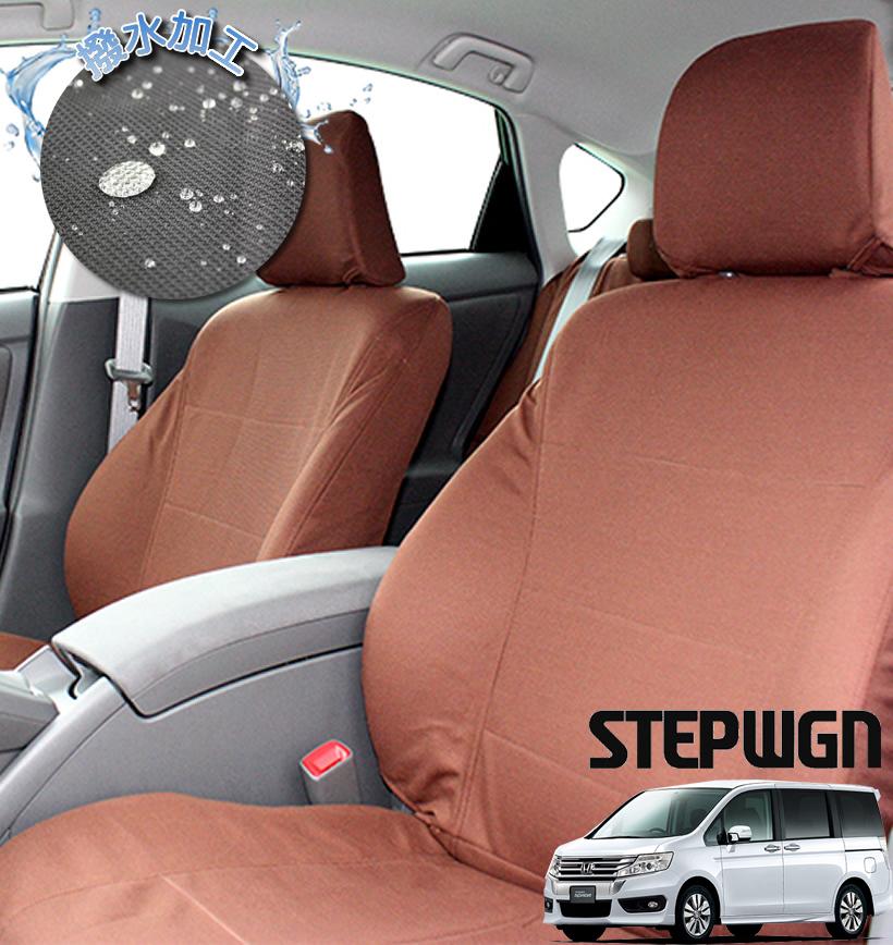 ステップワゴン専用 シートカバー〔ステップワゴン/STEPWGN/シート・カバー〕(撥水加工/防水/seatcover)型式:RK1・RK2・RK5・RK6年式:H21.10~H24.03/MP-1302/
