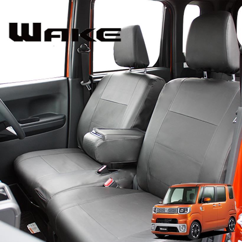 【10%OFFクーポン配布中】【ハンドルカバー付き】ウェイク シートカバー ブラック(ウェイク/シート・カバー/レザー&パンチング/軽自動車)型式LA700S 年式H126.11~ LE-500D
