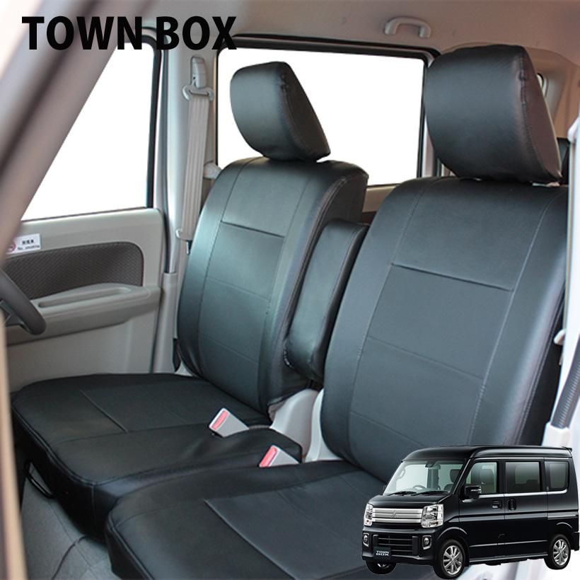 【10%OFFクーポン配布中】タウンボックス専用シートカバー / DS17W / レザー&パンチング