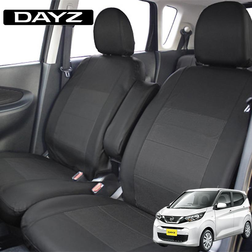 【10%OFFクーポン発行中】【ハンドルカバー付き】デイズ シートカバー レザー&パンチング ブラック 軽自動車 B45W B47W B48W B44W B46W B43W 新型 日産