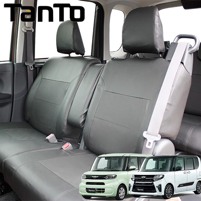 【10%OFFクーポン配布中】LA650S・LA660S タント/タントカスタム専用シートカバー レザー&パンチング