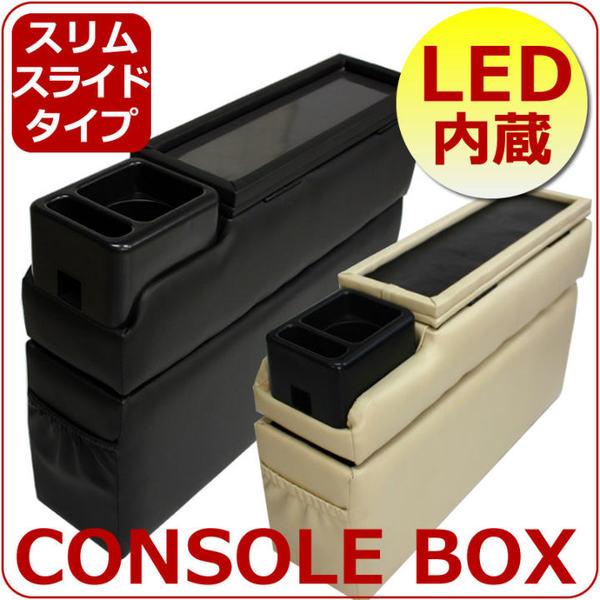 コンソールボックス/LED内蔵/ミニバン用/スリムスライドタイプ/床置きタイプ/EM-3031