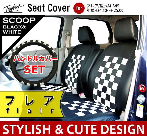 フレア シートカバー〔FLAIR/フレア/シート・カバー/ブラック×ホワイト〕(防水/軽自動車/seatcover)型式:MJ34S/MJ44S 年式:H24.10~H25.00 SP-4052