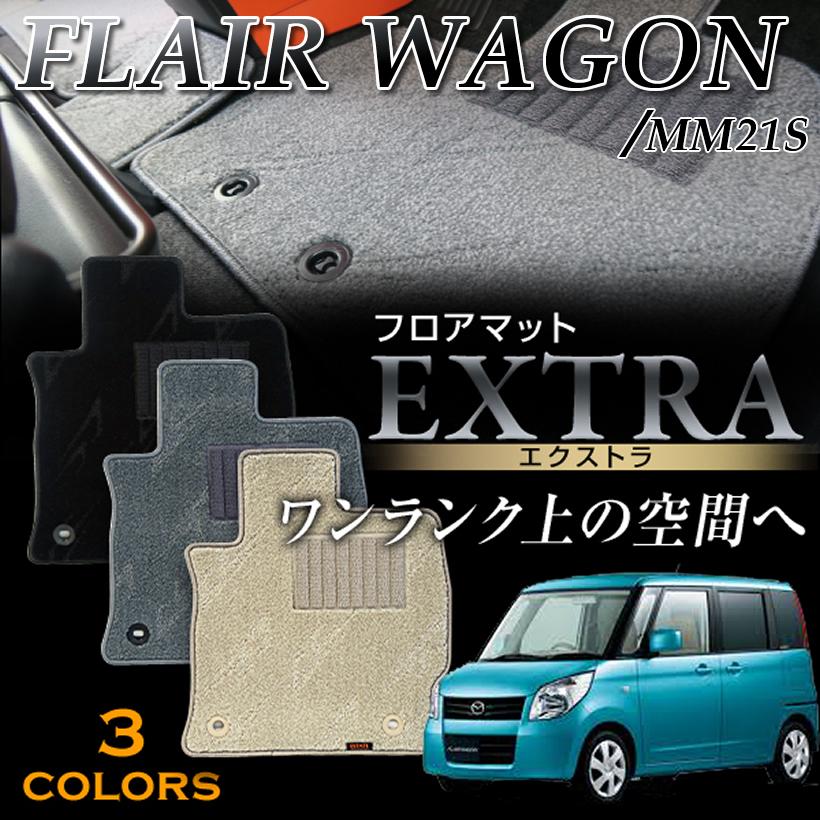 フレアワゴン専用フロアマット エクストラタイプ MM21S マット 専用 純正 フレアワゴン