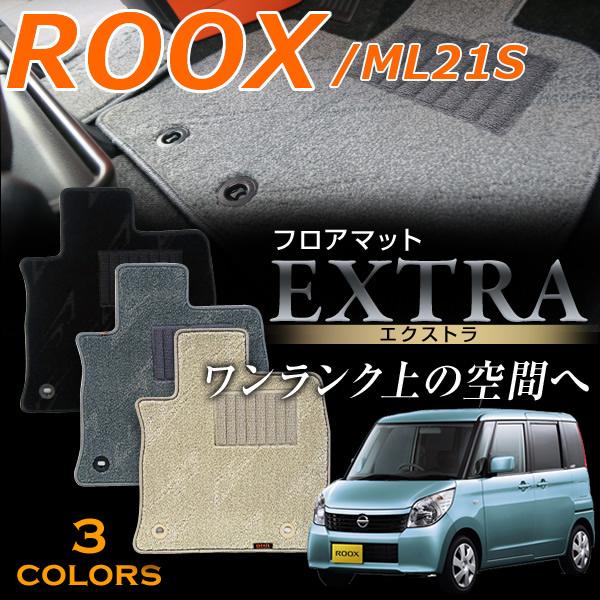 【最安値に挑戦】ルークス専用フロアマット エクストラ 高級タイプ ML-21S
