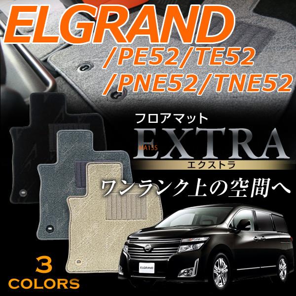【最安値に挑戦】エルグランド専用フロアマット エクストラ 高級タイプ PE52 / TE52 / PNE52 / TNE52