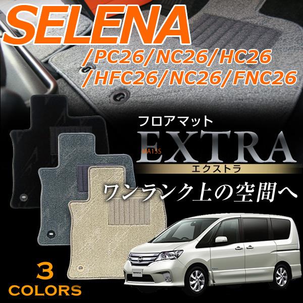 セレナ専用フロアマット エクストラ 高級タイプ C26/NC26/HC26/HFC26/NC26/FNC26