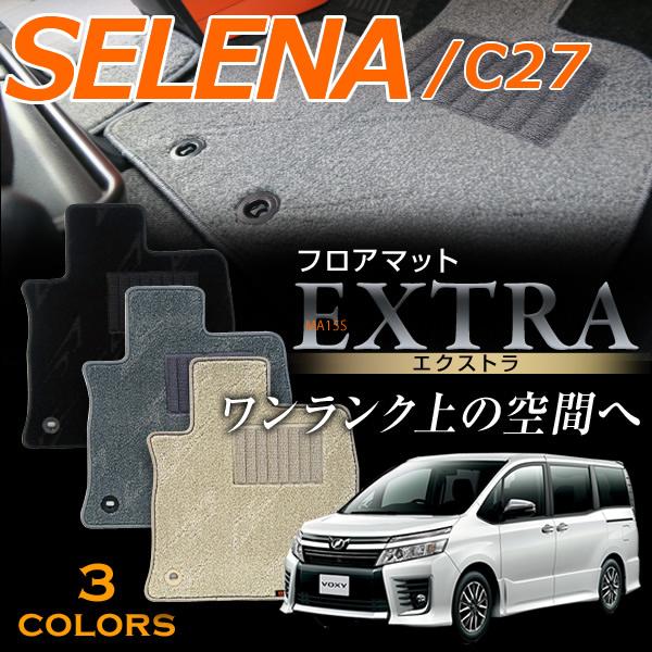 セレナ専用フロアマット エクストラ 高級タイプ C27