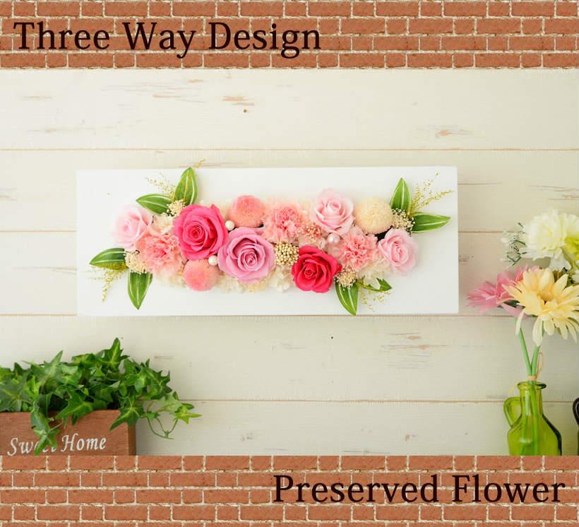 【5%OFFクーポン配布中】プリザーブドフラワー 3wayデザイン 和洋折衷デザイン 壁掛け