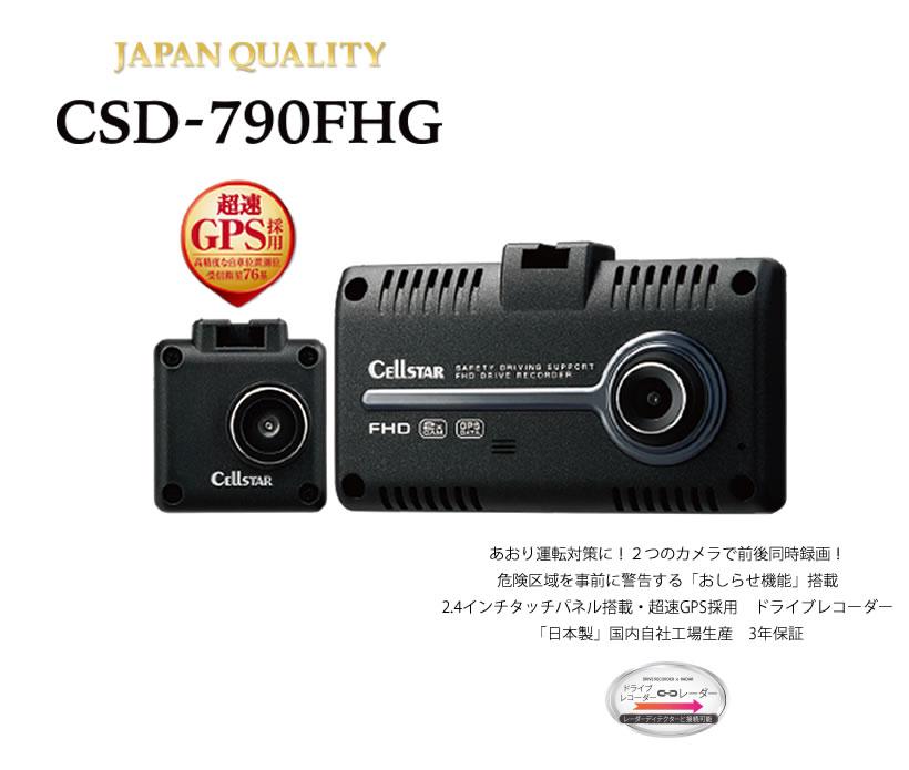 セルスタードライブレコーダー CSD-790FHG 日本製 3年保証 2カメラ前方後方同時録画 GPSお知らせ機能 駐車監視 microSDメンテナンス不要 【大特価&クーポン配布中】セルスター CSD-790FHG ドライブレコーダー