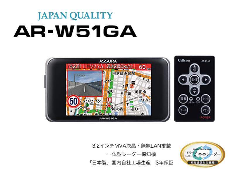 セルスター GPS内蔵 レーダー探知機 無線LAN搭載 CELLSTAR ASSURA(アシュラ) ARW51GA 3年保証